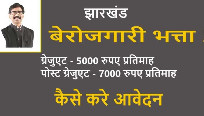 झारखंड बेरोजगारी भत्ता ऑनलाइन रजिस्ट्रेशन 2021:Jharkhand Berojgari Bhatta
