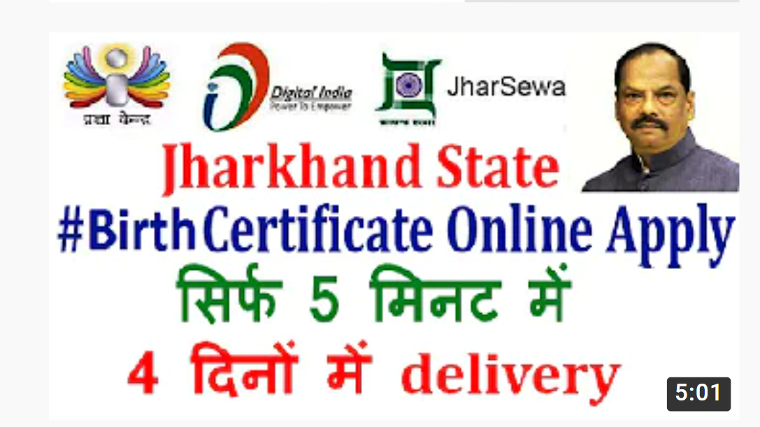 How To Apply Online For Birth Certificate in Jharkhand