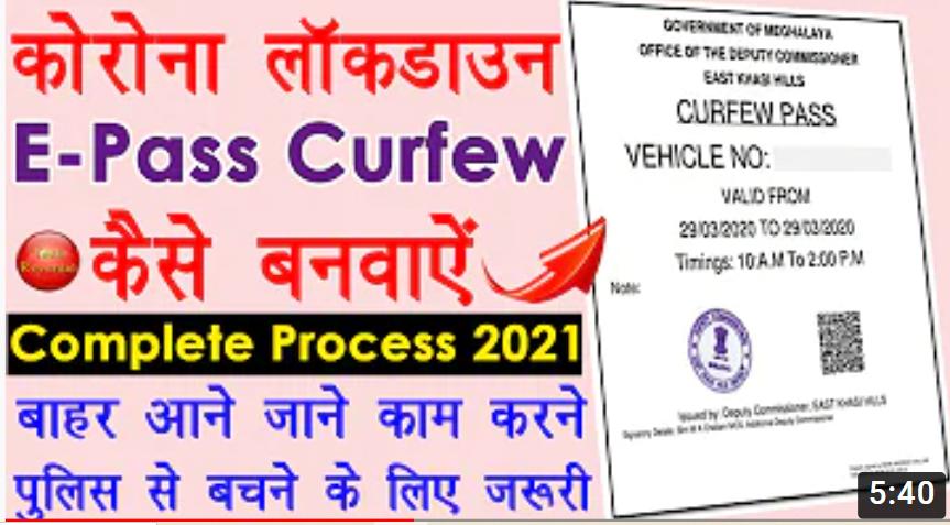 Jharkhand e Pass Online Apply Process Online Registration Jharkhand e Pass Apply, Check Status
