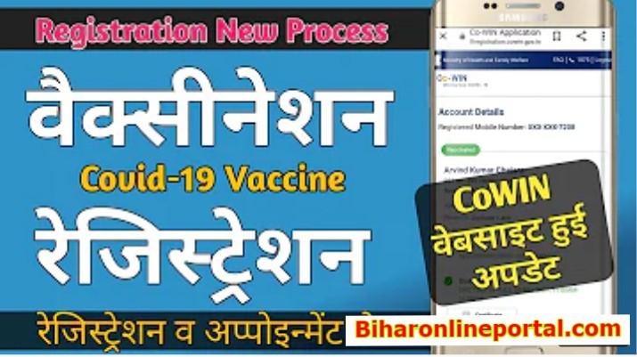 Jharkhand 18+ Corona Vaccine Registration Kaise Kare