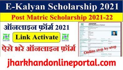 E Kalyan Jharkhand Post Matric Scholarship 2021 Online Apply