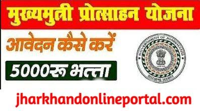 Jharkhand Rojgar Portal