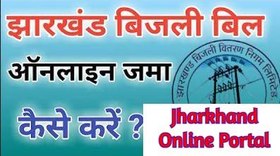 Jharkhand New Bijli Connection